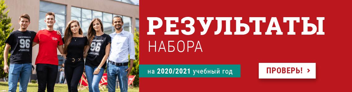 Результаты набора на 2020/2021 учебный год